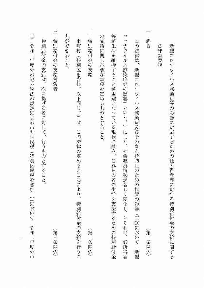0301【要綱】コロナ特別給付金法案_ページ_1