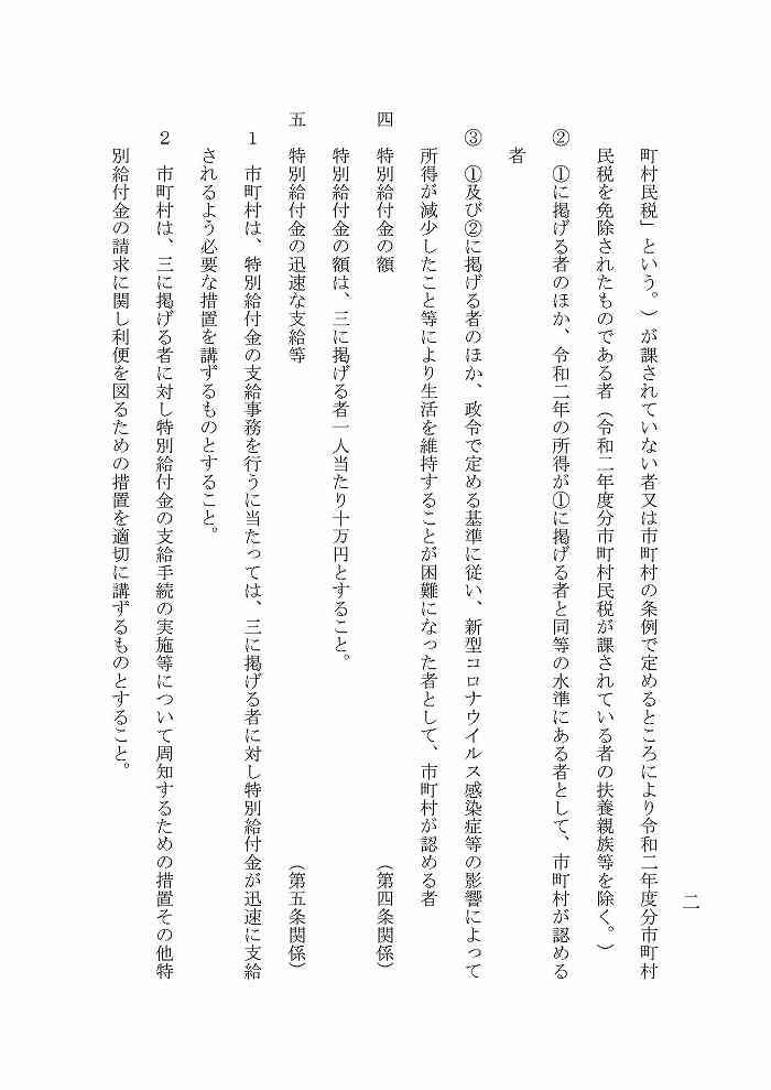 0301【要綱】コロナ特別給付金法案_ページ_2