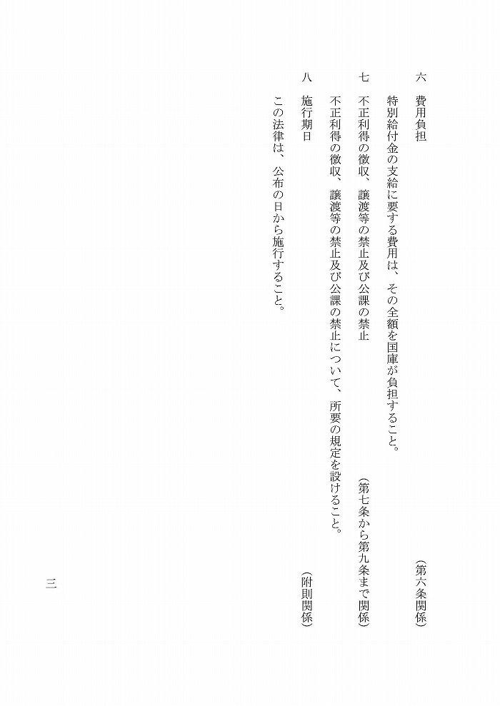 0301【要綱】コロナ特別給付金法案_ページ_3