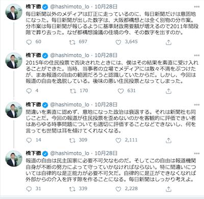 hashimoto_001_20201107.png