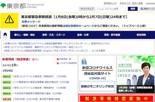 tokyo_01_20210129.png