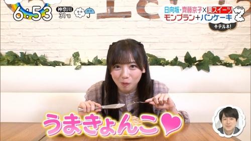 【日向坂46】「可愛すぎ」齊藤京子(22)、「ZIP!」でキュートに食レポ!「うまきょんこ」にファン興奮