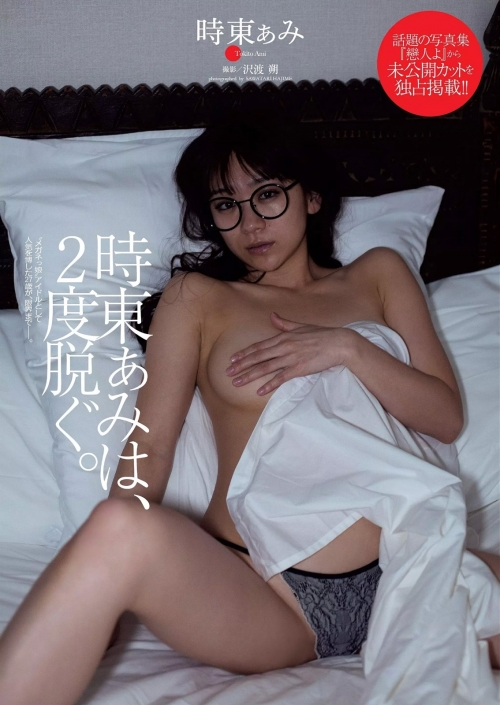 時東ぁみ(32)「いつでも脱げる身体」
