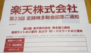 楽天株主優待2019