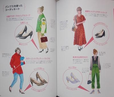 魅力的な靴・足元を描く (9)