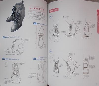 魅力的な靴・足元を描く (11)