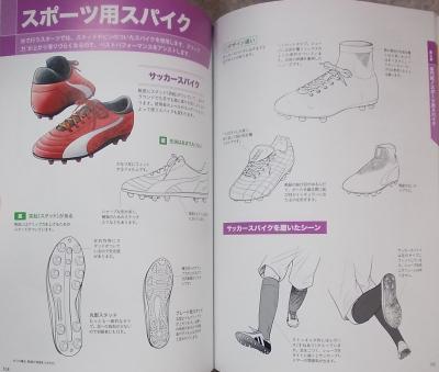 魅力的な靴・足元を描く (12)
