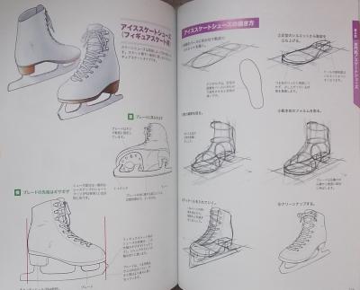 魅力的な靴・足元を描く (14)