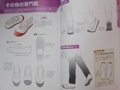 魅力的な靴・足元を描く (15)