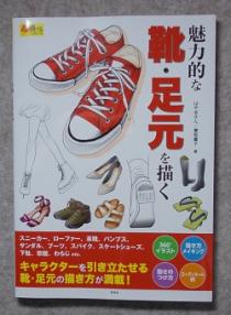 魅力的な靴・足元を描く (1)