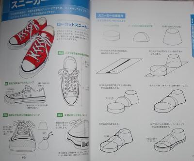 魅力的な靴・足元を描く (3)