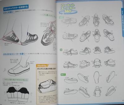魅力的な靴・足元を描く (5)