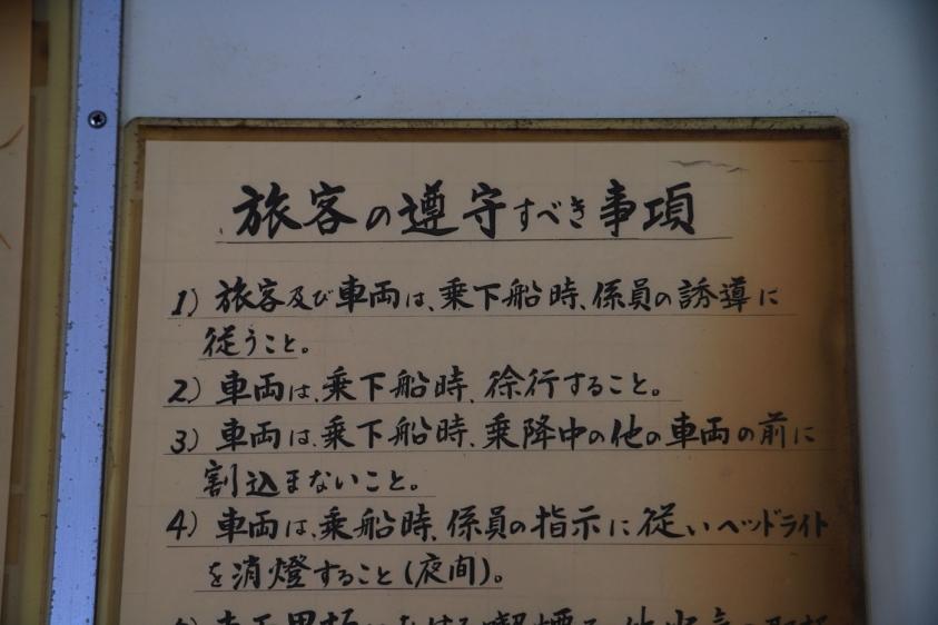 瀬戸内海day2-27
