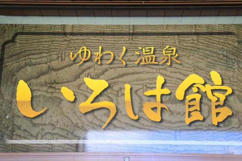 goto白川郷-9