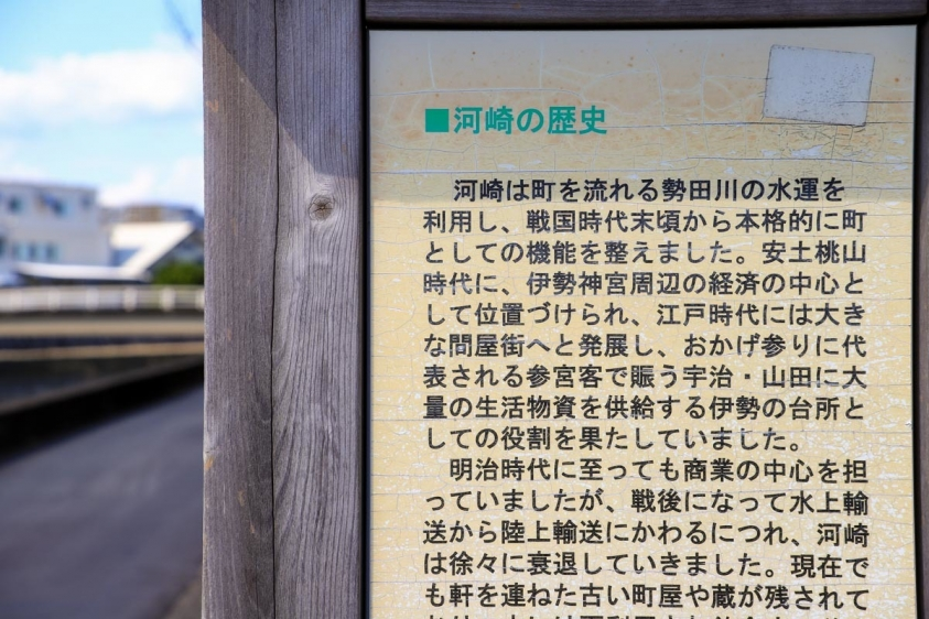 伊勢河崎-8