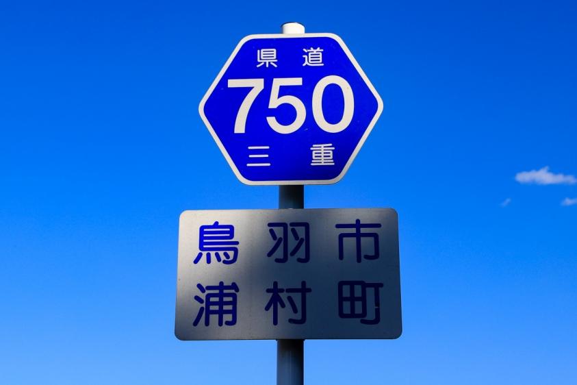 伊勢河崎-42