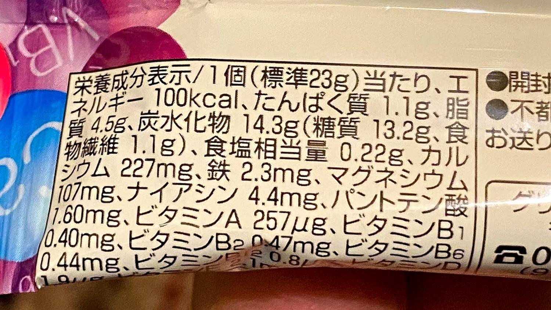 グリコ バランスオンminiケーキ-2