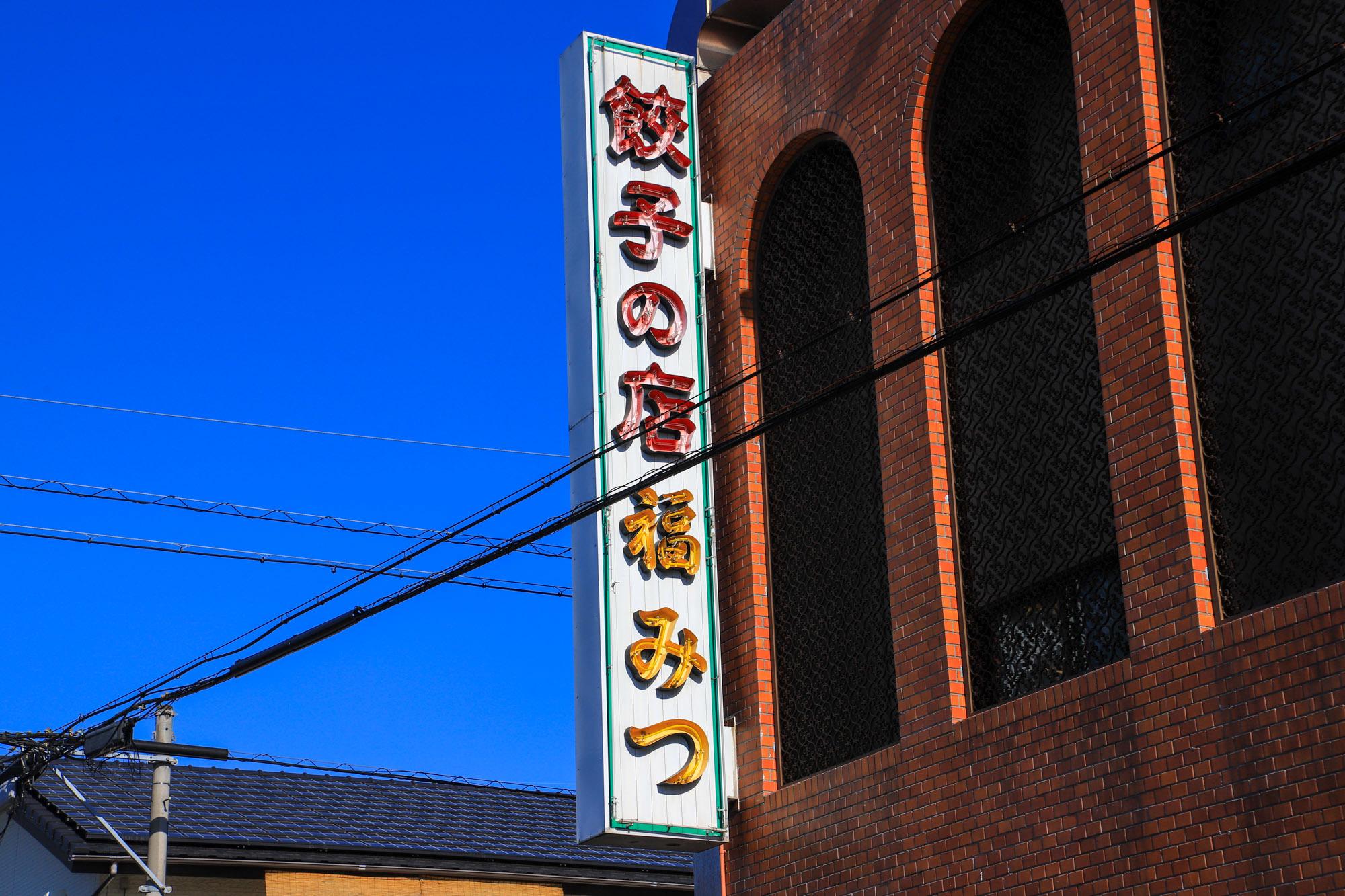 豊橋〜浜松-25
