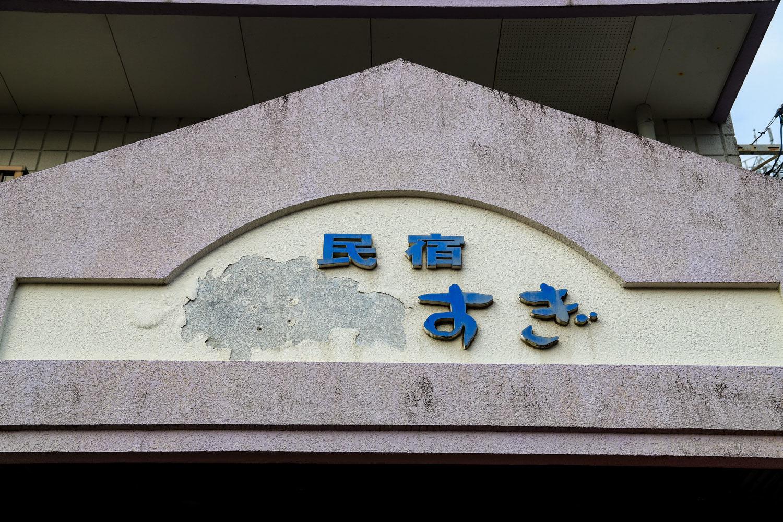 yakushima_tour-7.jpg