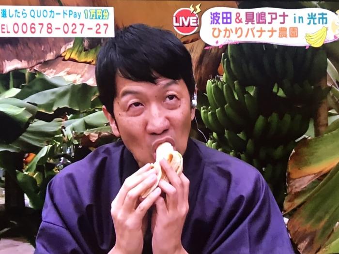 banana21032203.jpg