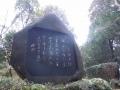 秋水絶筆碑 1983年建立 為松公園
