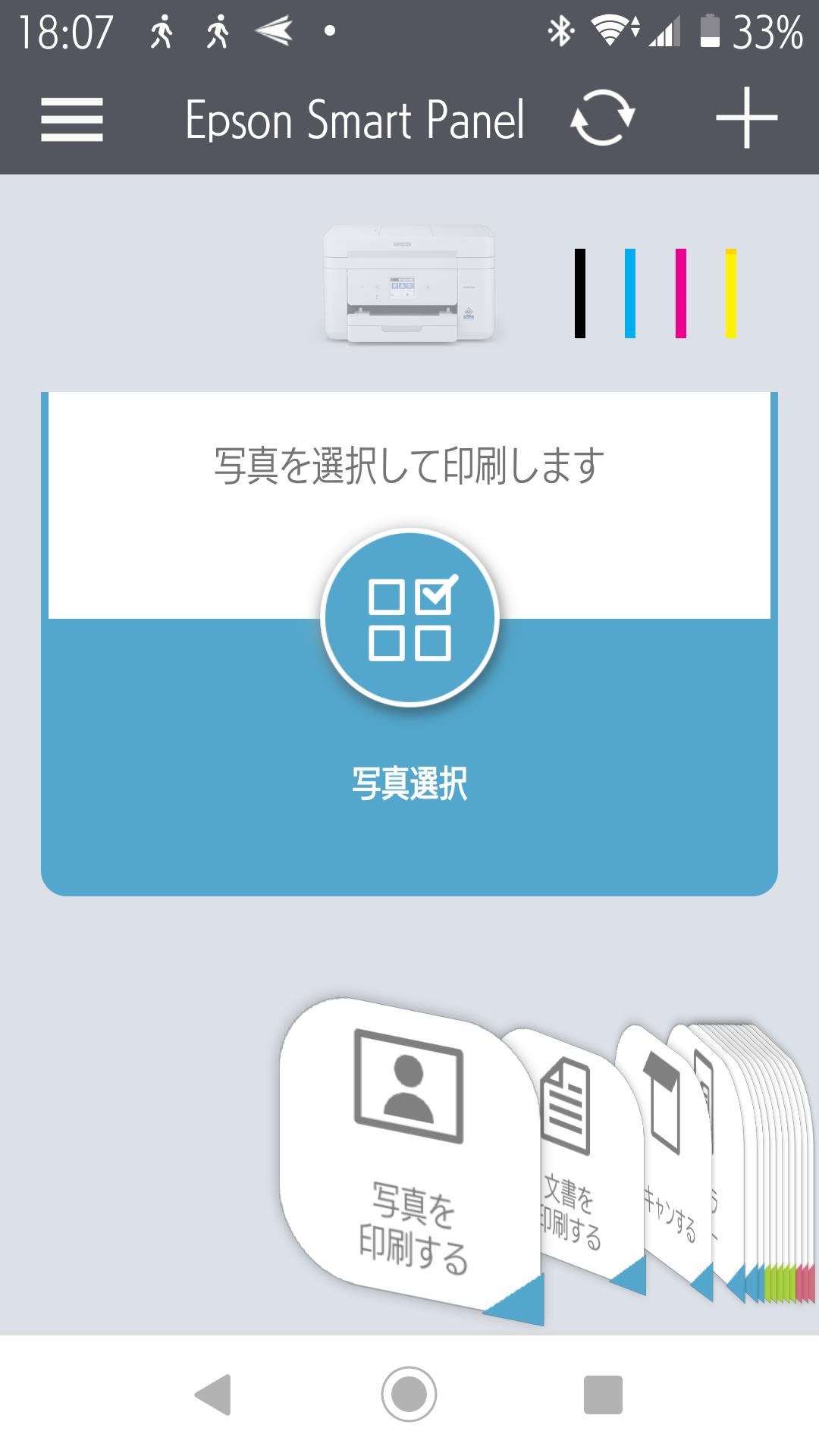 2021.03.15 Xperia XZ1 Seiko Epson Corporation