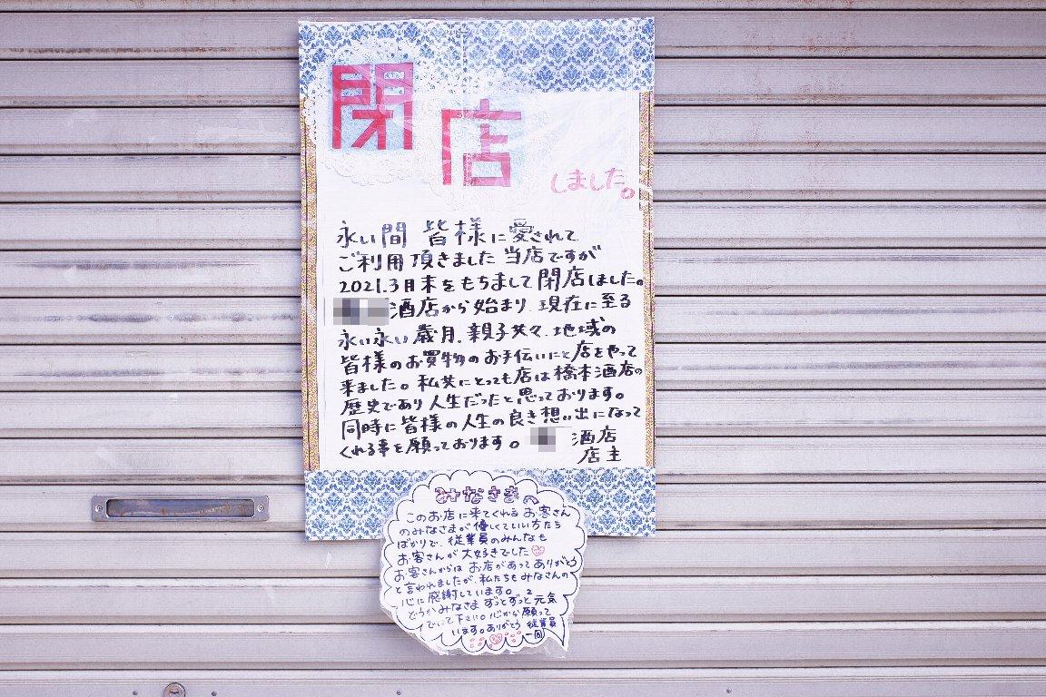 2021.03.29 隣り街 小さなスーパーの閉店