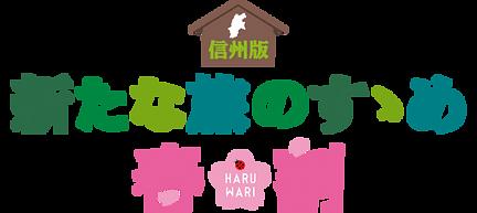 haruwari_logo.png