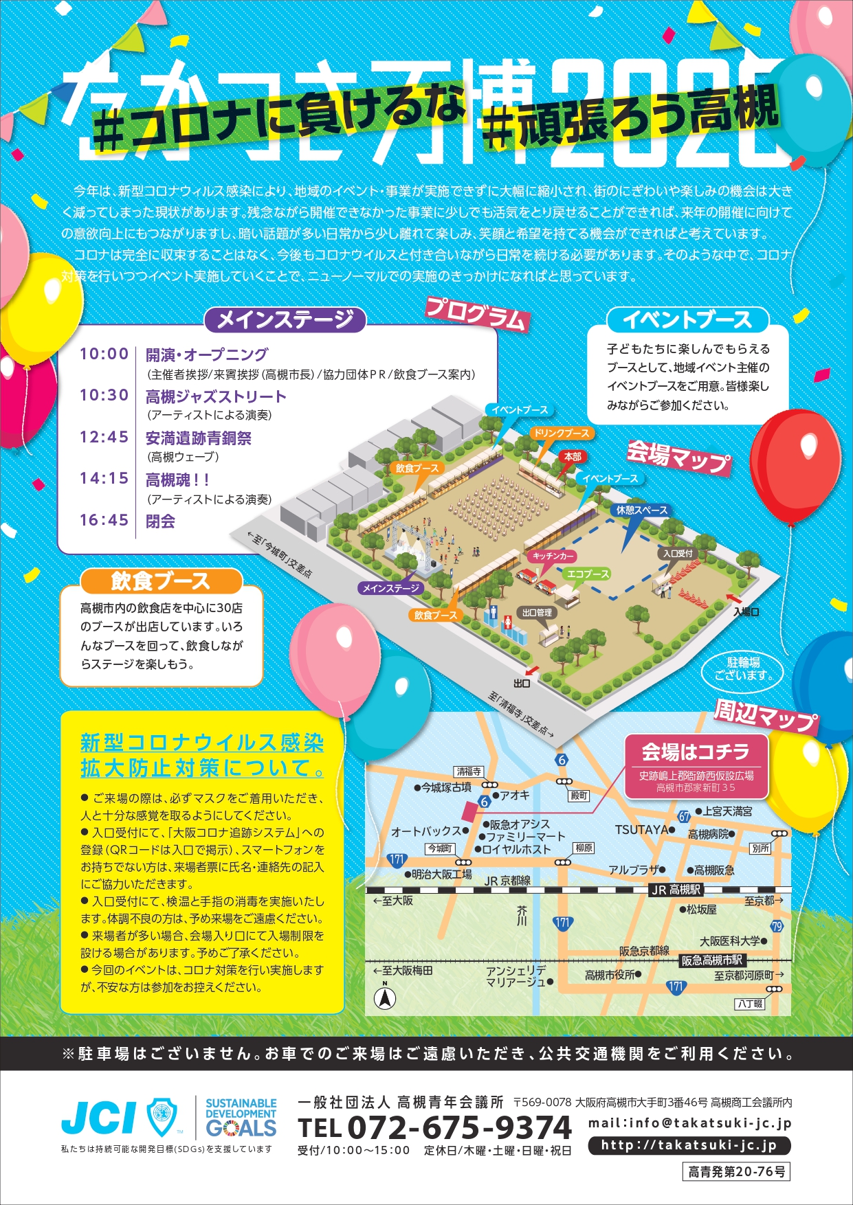 07_chirashi_ura.jpg