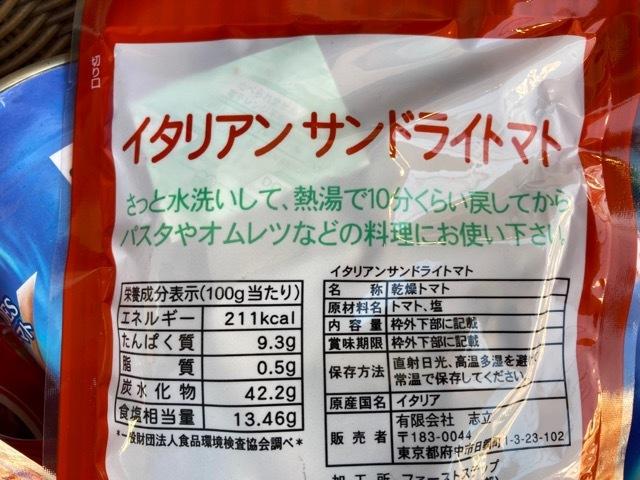 トマト 東京 プロミネンス