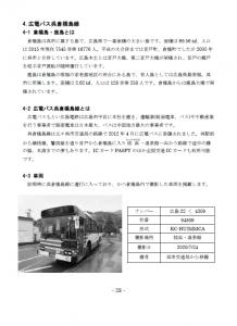 宮島・江田島・倉橋島サンプル2