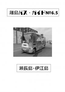 瀬長島・伊江島1