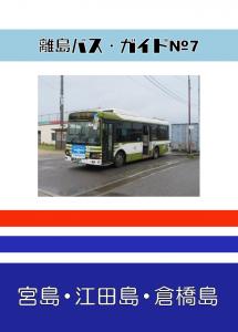 宮島・江田島・倉橋島表紙サンプル1