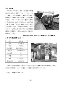 近鉄・京阪キャプ2