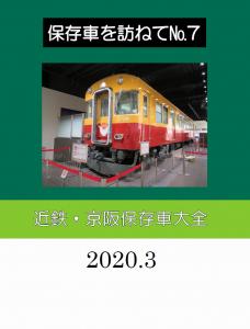 近鉄・京阪キャプ1