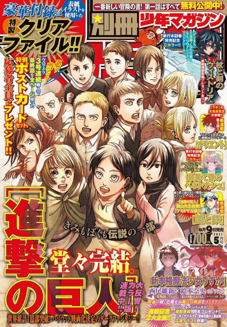 betsumaga202105.jpg