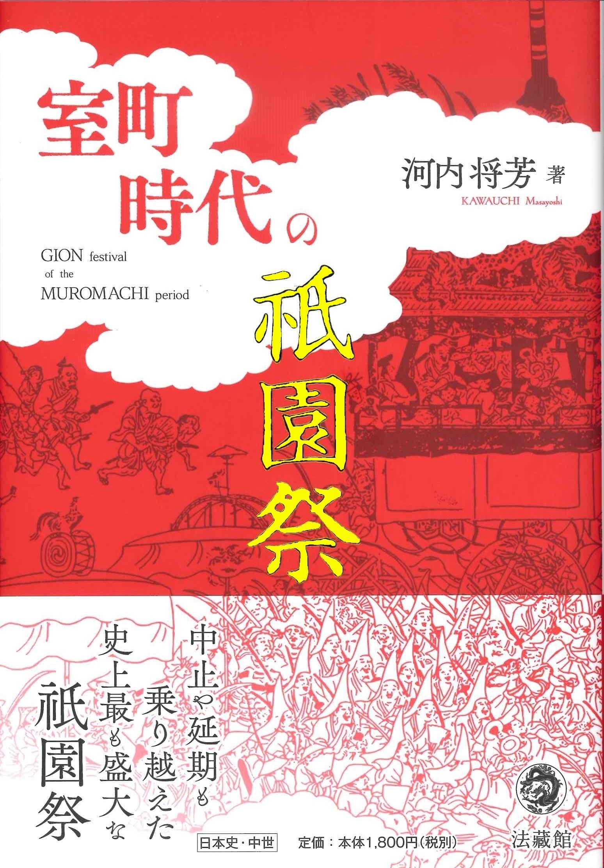 室町時代の祇園祭の書影