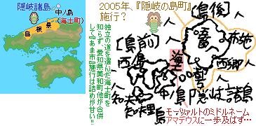 島根県・隠岐諸島の海士町(連結)