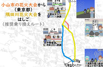 小山市と隅田川花火大会をはしご(推奨乗り換えルート)