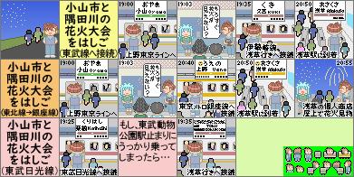 小山市と隅田川花火大会をはしご(ストーリー)連結