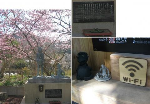 2018年3月、静岡県河津町・栖足寺(連結その2)