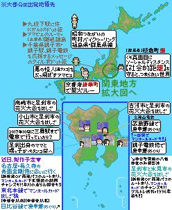 ドット絵・地域別索引