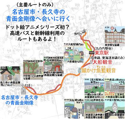 名古屋市の青面金剛へ会いに行く(地図)20200912