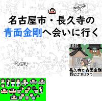 名古屋市の青面金剛へ会いに行く(地図)タイトル+車両