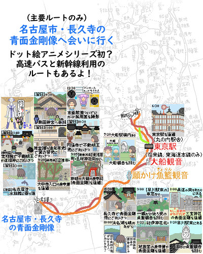 名古屋市の青面金剛へ会いに行く(地図)20200917