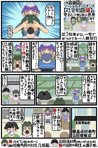 しゃきょつま(第3話)p1