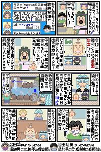 しゃきょつま(第3話)p2