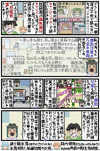 しゃきょつま(第3話)p4