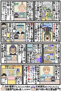 しゃきょつま(第3話)p3