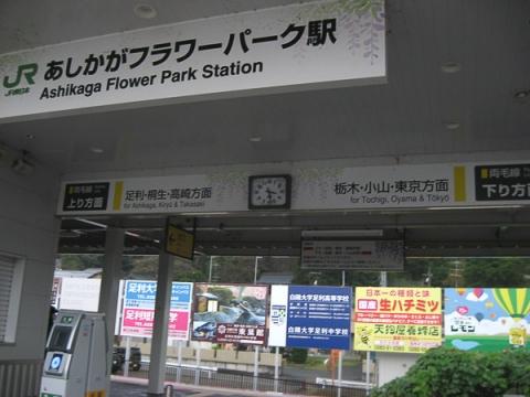 あしかがフラワーパーク駅2020(その4)